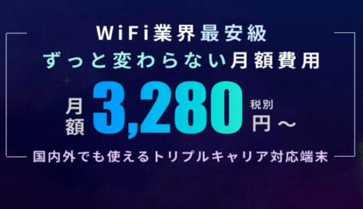 【国内最安級】Mugen WiFiは容量無制限で国内外使い放題!