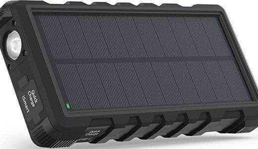 太陽光で充電!「RAVPower」大容量ソーラーモバイルバッテリー