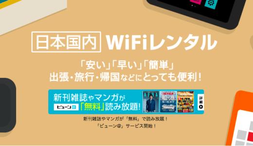 【1日からレンタル!】モバイルWi-Fi「NETAGE」【出張・入院】
