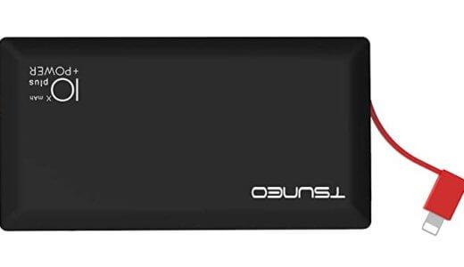 ミニマリストおすすめ!充電ケーブル内蔵モバイルバッテリーTSUNEO「PB-01」