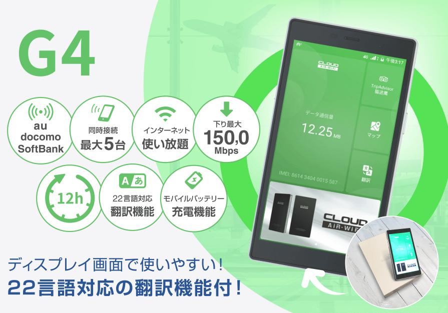 ギガWi-Fi G4