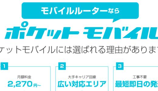 【無制限】ポケットモバイルCloudの料金やメリット・評判を解説!