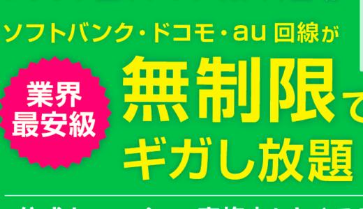 【無制限】ギガWi-Fiの料金やメリット・キャンペーン情報を徹底解説!