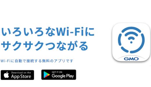 【通信量節約無料アプリ】タウンWiFiのメリット・デメリットを徹底解説
