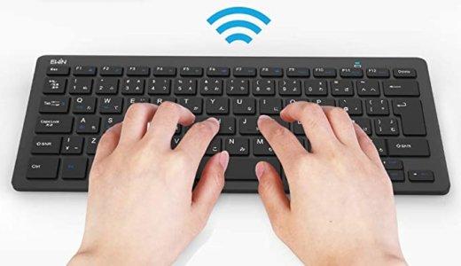 【ワイヤレス】Ewin Bluetoothキーボードの評判を調査!