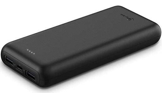【20000mAh以上】おすすめの大容量モバイルバッテリー9選!【2021】