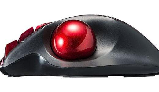 【2020】トラックボールマウスのおすすめ11選!【テレワーク】