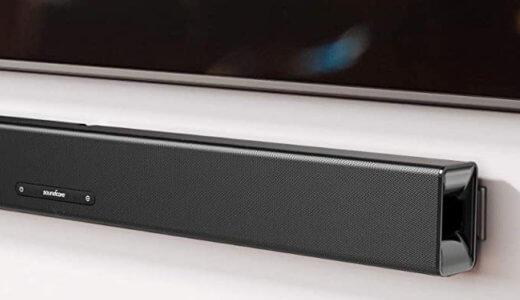 【2021年】Bluetoothサウンドバーのおすすめ8選!【スピーカー】