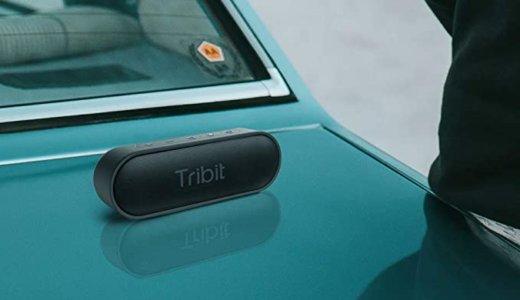 Tribit XSound Goの防水性能・評判をチェック!【Bluetoothスピーカー】