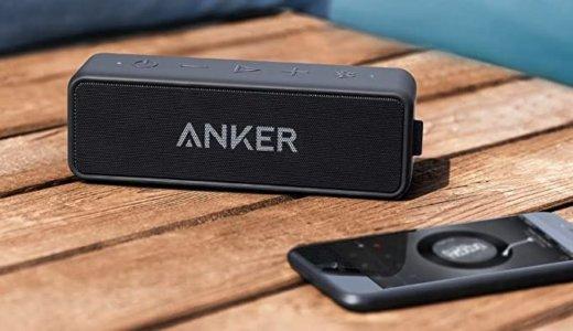 Anker Soundcore 2の評判まとめ【音質・防水・バッテリー】