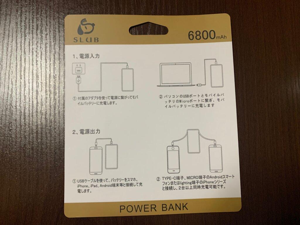 明誠 6800mAh ケーブル内蔵モバイルバッテリー 紙
