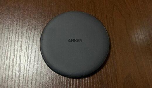 【レビュー】Anker PowerWave 10 Pad改善版の使い方や充電速度(出力)を徹底解説!