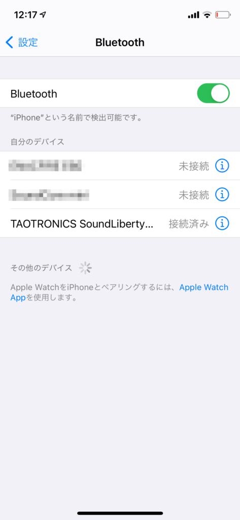 TaoTronics SoundLiberty 94 ペアリング1